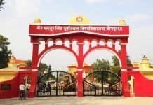 Govt Teaching Vacancy 2019 in UP, Purvanchal University, Jaunpur, India